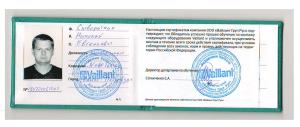 сертификат Vaiilant 1