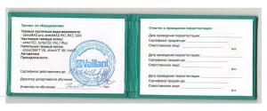 сертификат Vaillant 2