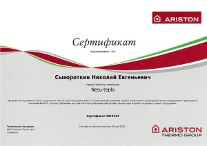 certificate_Ariston