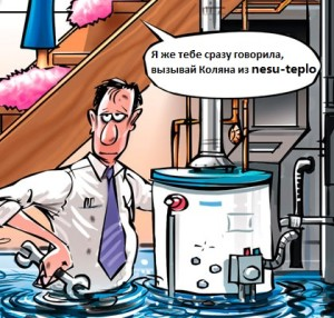 BrokenWaterHeaterCartoon-761537